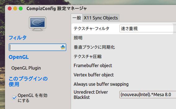 Ubuntu Unity 重い 軽量化 CompizConfig OpenGL