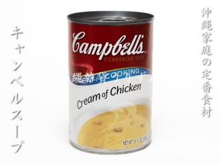 キャンベルチキンクリームスープ