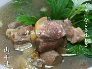 沖縄の伝統料理ヒージャー汁(山羊汁)レトルト