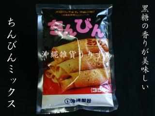 家庭で簡単に琉球菓子ちんびんミックス