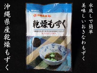 沖縄産もずく(乾燥)