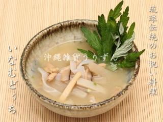 沖縄の伝統料理いなむどぅちレトルト