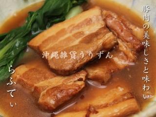 沖縄の伝統料理らふてぃレトルト