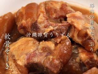 お手軽に沖縄料理軟骨そーきレトルト