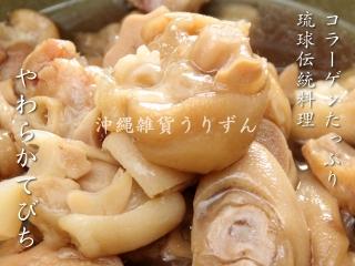 沖縄の伝統料理てびちレトルト