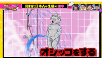 お風呂でオシッコ