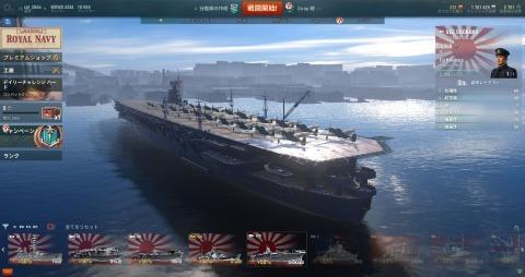 wows 翔鶴 (2)