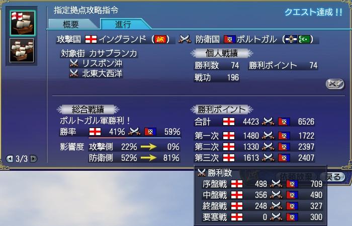 battle201412211.jpg