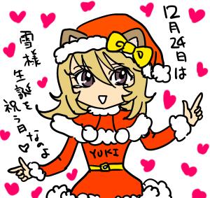 yuki_santa.jpg