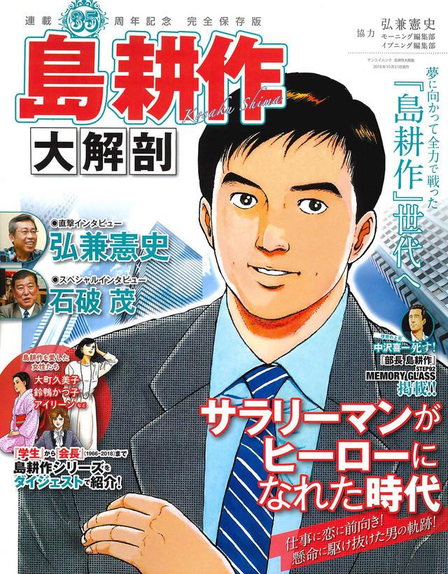 shimakousaku_fixw_640_hq.jpg